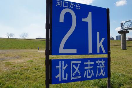 東京湾から21km