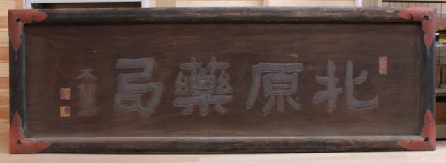 不折が揮毫した「マルニ北原薬局」の看板(伊那市立高遠町歴史博物館蔵)