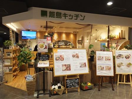 離島キッチン浅草店
