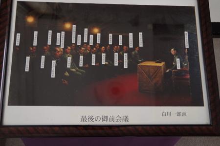 二回目の御前会議(鈴木貫太郎記念館資料)