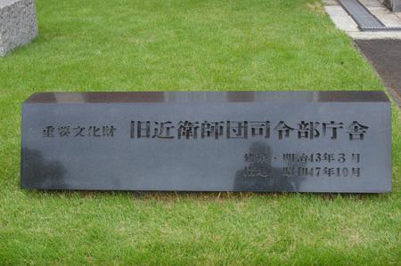 1171近衛師団司令部庁舎(現東京国立近代美術館工芸館)2