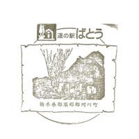 batoumichinoekistamp.jpg